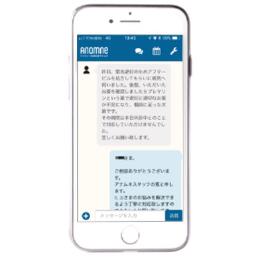 アナムネアプリの利用画面